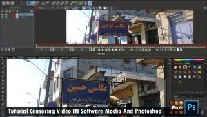 آموزش سانسور ویدئو در نرم افزار Mocha Pro