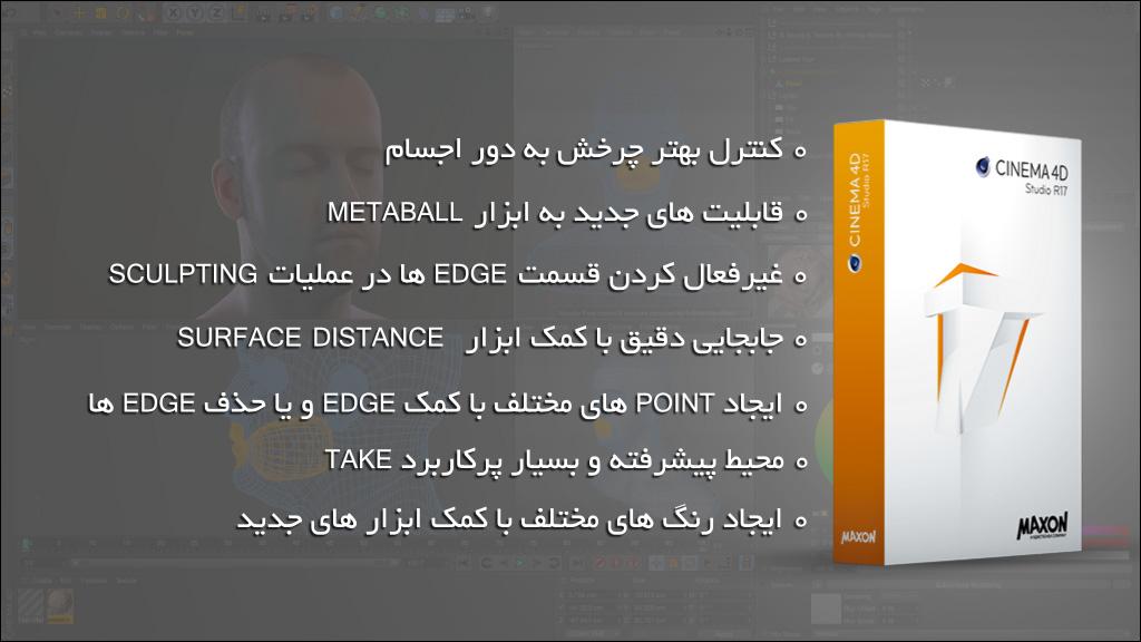آموزش فارسی نرم افزار Cinema 4d R17