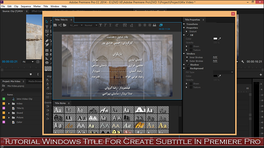 آموزش پنجره Title در Premiere Pro