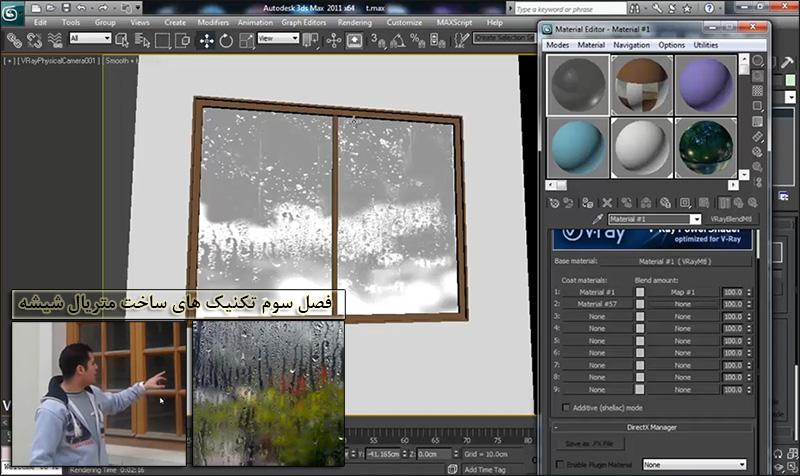 آموزش ساخت متریال شیشه در 3d max