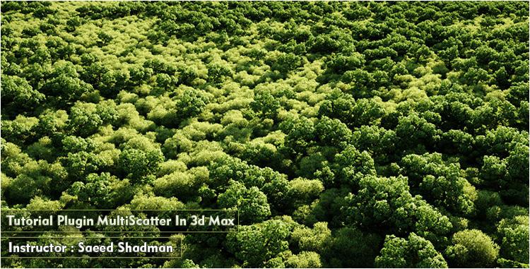 دانلود پلاگین MultiScatter برای 3d max